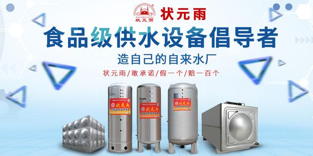 食品级供水设备倡导者