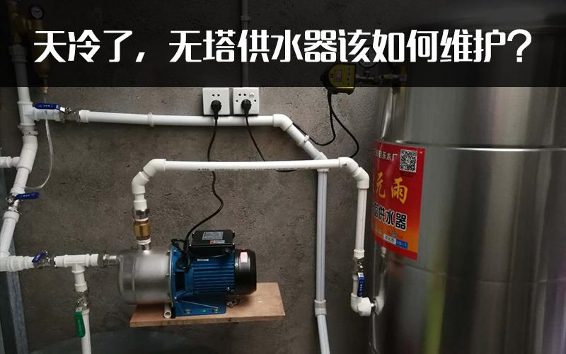 天冷了,无塔供水器该如何维护?