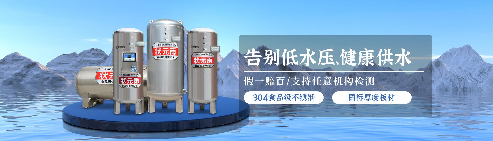 先别低水压健康供水